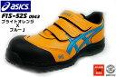 【限定品】限定 アシックス 安全靴 スニーカーマジックタイプFIS-52S【ブライトオレンジXブルーJ】ウィンジョブ【作業用安全靴】JSAA規格A種(アシックスFIS52S)ASICS