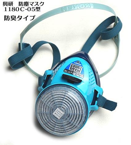 在庫あり【興研】1180C-05型取替式防じんマスク防臭タイプ/【粉塵マスク】ウィルス対策【寅壱・関東鳶職人向け工具】