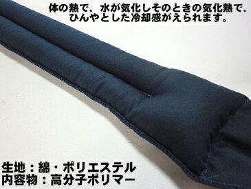 【送料無料】冷た〜い 冷却用バンド【熱中症対策】繰り返し使用可能 冷却スカーフ【節電】