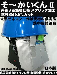 全てのヘルメットに装着可能。熱中症対策商品【暑さ対策グッズ】【プロップ】【熱中症対策】 首...