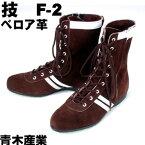 【青木産業】 技 F-2 【JIS規格安全靴】茶X白【作業用安全靴】【ベロア革】