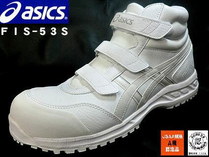 アシックス安全靴スニーカーミドルカットマジックタイプFIS-53S【ホワイトXパールホワ...
