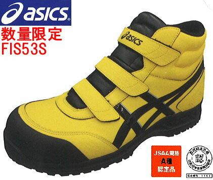 アシックス安全靴スニーカーマジックタイプFIS-53SイエローXブラック【26.5...