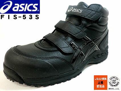 アシックス安全靴スニーカーミドルカットマジックタイプFIS-53S【ブラックXブラック 9...