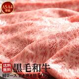 黒毛和牛 肩ロース A5・A4等級 すき焼き肉 500g 送料無料(但し北海道・沖縄県800円) ギフト