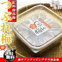 減塩梅干しつぶれ梅1kgはちみつ漬け(塩分約5%)
