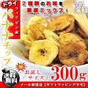 黒糖&岩塩の2種類ミックス♪バナナチップス 300g 宮古島 岩塩 使用【送料無料】※代金引換不可 F
