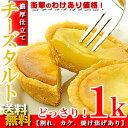 【訳あり】濃厚 チーズタルト どっさり 1kg(約25個)【送料無料】※代金引換不可 T