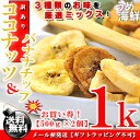 厳選ミックス♪ココナッツ&バナナチップス 1kg(500g×2個)【送料無料】※代金引換不可 F
