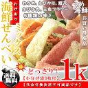 【訳あり】海鮮ミックスせんべい 1kg【送料無料】簡易包装※代金引換不可 T