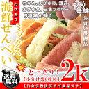 【訳あり】海鮮ミックスせんべい 2kg【送料無料】簡易包装※代金引換不可 T