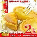 【訳あり】濃厚 チーズタルト どっさり 2kg(1kg×2個入り)約50個【送料無料】※代金引換不可 T