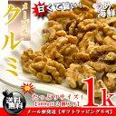 甘くておいしい♪メープルくるみ 1kg(500g×2個)【訳あり】【送料無料】【胡桃】※代金引換不可 F
