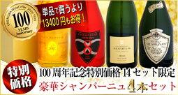 【14セット限定!特別価格】豪華シャンパーニュ 4本セット
