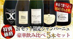 【特別価格・数量限定】 24セット限定 豪華シャンパーニュ飲み比べ 5本セット