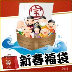 2016年 新春福袋(あ) 6本
