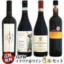 【全国送料無料】高評価 イタリア赤ワイン 4本セット