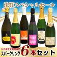 【決算スペシャルセール】期間限定 シャンパーニュ1本を含むスパークリング 6本セット
