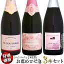 【特別価格】シャンパーニュ2本を含む お薦めロゼ泡 3本セット