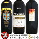 第三弾【家飲み応援・特別価格】イタリア 赤ワイン 3本セット