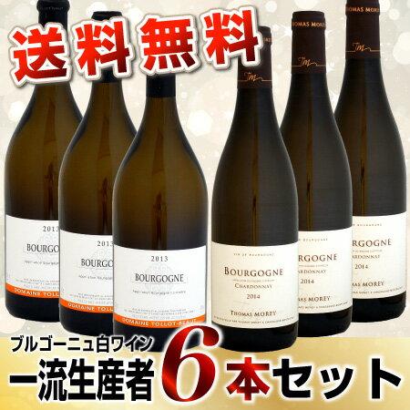 【送料無料】一流生産者ブルゴーニュ白ワイン