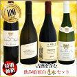 【特別価格】 飲み頃古酒を含む紅白 4本セット