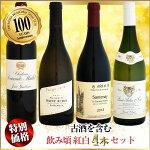 【特別価格】古酒を含む飲み頃紅白4本セット
