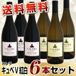 【送料無料】6本セットカレラ・エステート・ブレンド[2013]紅白6本セット