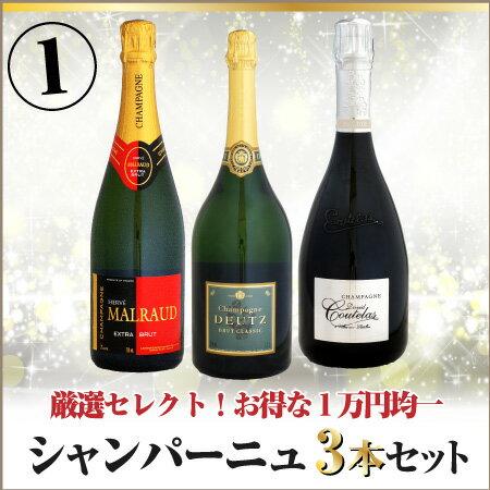 シャンパーニュ3本セット 1:ウメムラ Wine Cellar