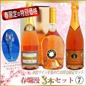 春爛漫ワインセット 7(シャンパングラスプレゼント付き!)