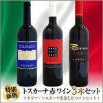 イタリアトスカーナ赤ワイン3本セット