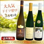 【送料無料】大人気ドイツ甘口ワイン3本セット