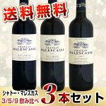 【送料無料】シャトー・マレスカス[03/05/09]飲み比べ3本セット