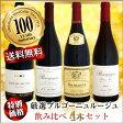 【送料無料】 厳選ブルゴーニュルージュ飲み比べ 4本セット