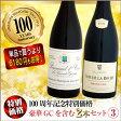 【100周年記念の特別価格】 豪華グラン・クリュを含む 2本セット 3