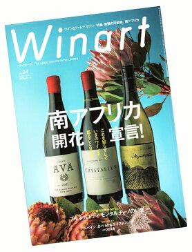 Winart (ワイナート) 94号 (2019年4月号)
