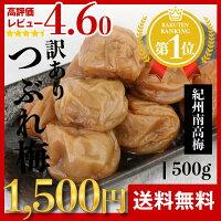 https://image.rakuten.co.jp/umenankouen/cabinet/ef/syouhin/tubure500kago.jpg