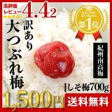 紀州南高梅 そ梅 700gめちゃくちゃ大つぶれ梅干し 送料無料 但し、北海道・沖縄別途送料¥500
