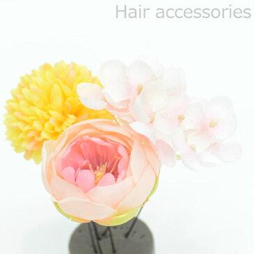 【送料無料】花結浪漫 浴衣 花 髪飾り 振袖 成人式 卒業式 結婚式 日本髪 和花3種 桜 黄色菊