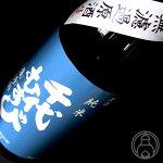 千代むすび純米強力60無濾過原酒生720ml【千代むすび酒造/鳥取】【要冷蔵】【日本酒】