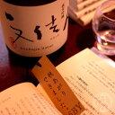 文佳人 リズール 純米吟醸 秋あがり 720ml【アリサワ酒造/高知県】【要冷蔵】【日本酒】
