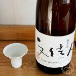 文佳人リズール純米吟醸720ml【アリサワ酒造/高知県】【要冷蔵】【日本酒】