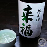 来福純米吟吹雪720ml【来福酒造/茨城県】【クール便推奨】【日本酒】