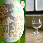 天明さらさら純米lovelysummer900ml【曙酒造/福島県】【要冷蔵】【日本酒】