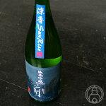 越前岬涼香純米吟醸SunRise720ml【田辺酒造/福井県】【クール便推奨】【日本酒】
