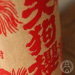 開墾畑の天狗櫻1800ml【白石酒造/鹿児島県】【焼酎】