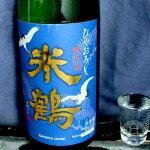 米鶴純米原酒ひやおろし720ml【米鶴酒造/山形】【クール便推奨】【日本酒】