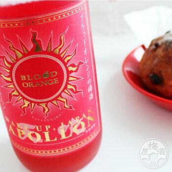 エネルギッシュな朝焼けにもう一度乾杯アポロン ブラッドオレンジ梅酒 720ml【天吹酒造/佐賀...