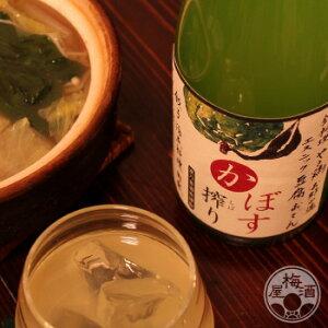 上品かぼす酒で食事をランクアップかぼす搾り 720ml【浪乃音酒造/滋賀】