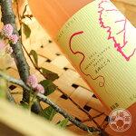 巨峰にごり750ml【まるき葡萄酒/山梨】